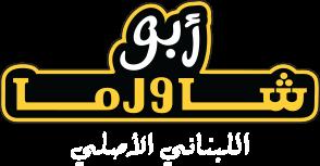 أبو شاورما الدولية   شاورما لبناني تقليدي